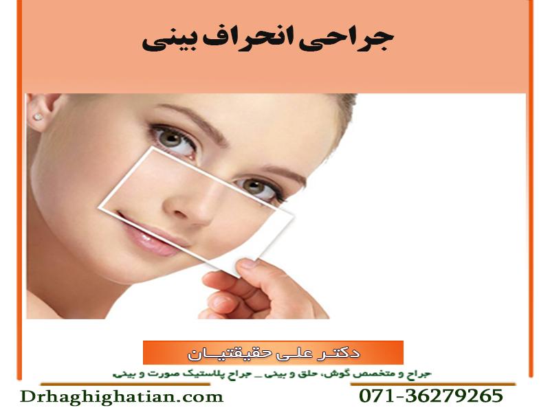 جراحی انحراف بینی در شیراز
