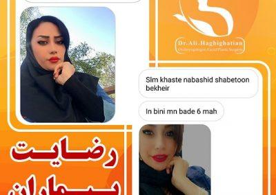 رضایت بیمار دکتر علی حقیقتیان در شیراز