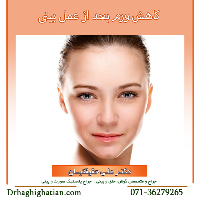 کاهش ورم بینی بعد از جراحی